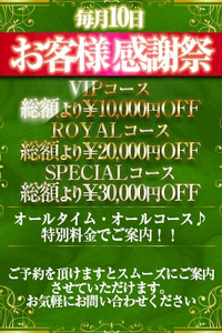 ★☆お客様 感 謝 祭 ☆★