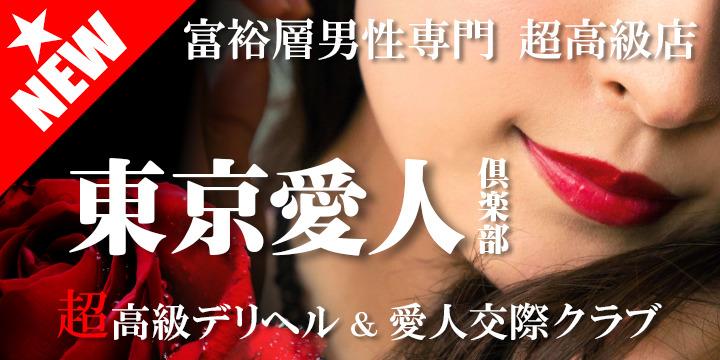 超高級デリヘル 東京愛人倶楽部
