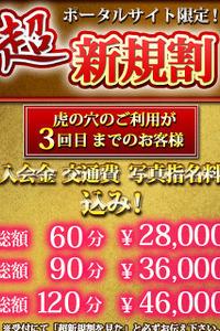 【総額28000円】超新規割り開催中!!