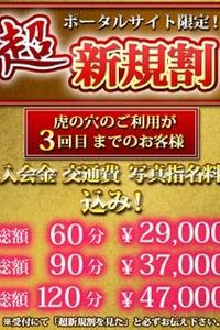 【総額 29,000円】特別料金 超新規割!!