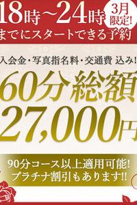 【2月限定イベント】18時~24時の間スタートでご予約のお客様!!60分総額 27,000円♪
