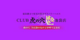 CLUB虎の穴 池袋店