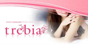 trebia ~トレビア~
