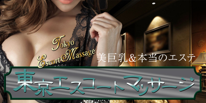 TOKYO ESCORT MASSAGE ~東京エスコートマッサージ~