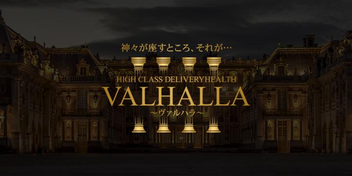 VALHALLA~ヴァルハラ~