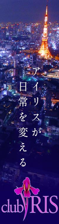 club IRIS【クラブアイリス】東京