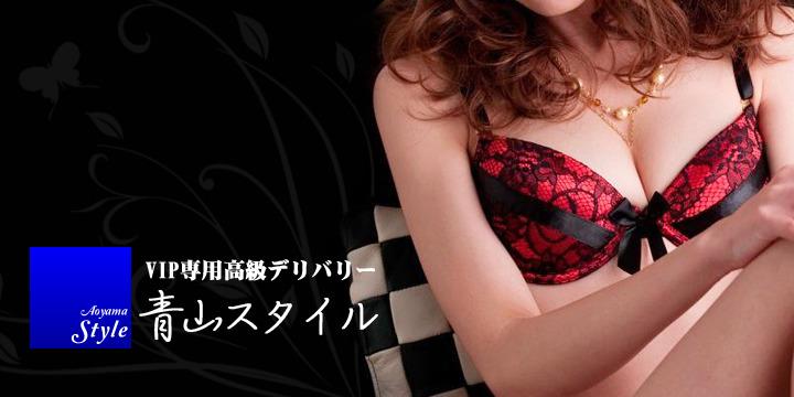 VIP 青山スタイル