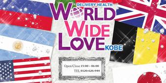 WORLD WIDE LOVE 神戸