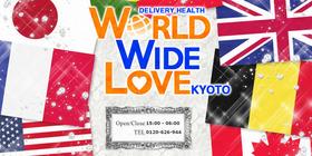 WORLD WIDE LOVE 京都