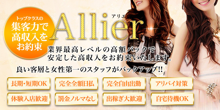 Allier ~アリエ~
