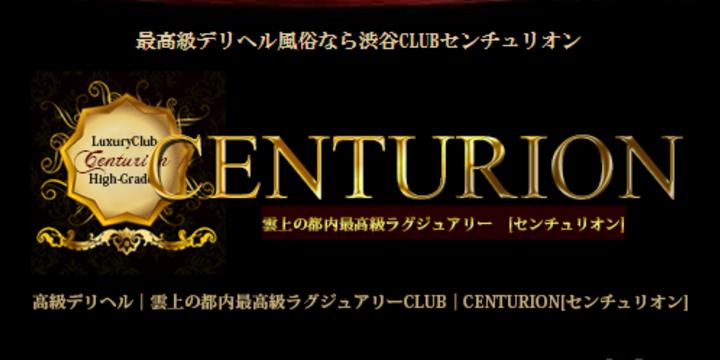 CLUB CENTURION