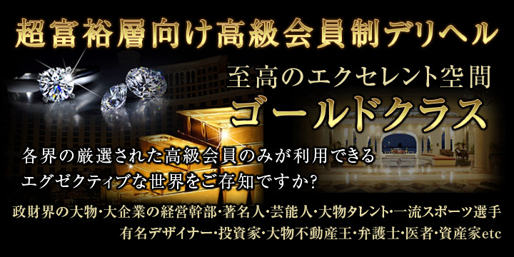 Gold Class 東京本店