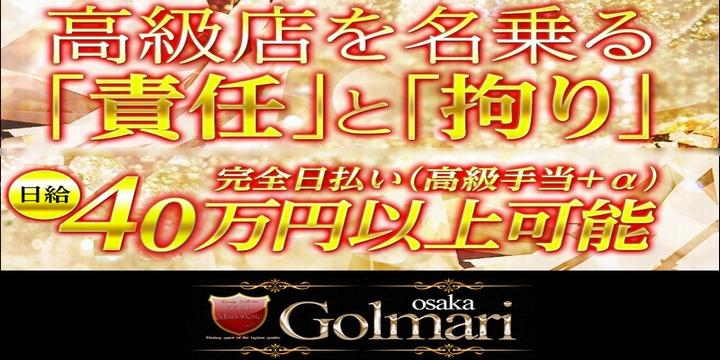 Golmari(ゴルマリ)