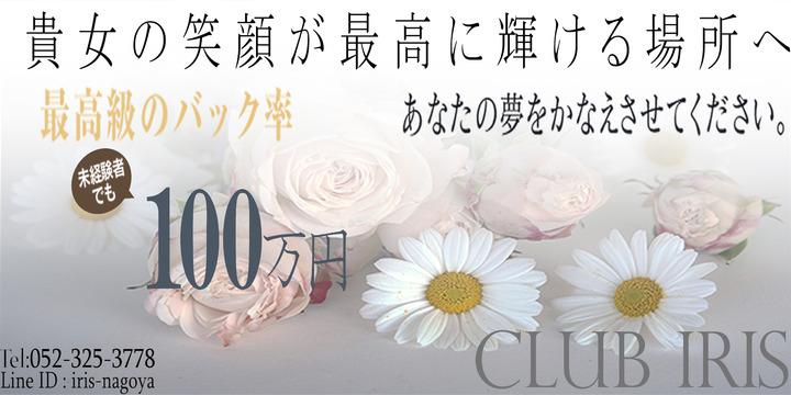 club IRIS【クラブアイリス】名古屋