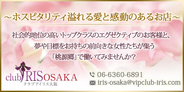 club IRIS【クラブアイリス】大阪